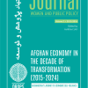2nd Edition, Women and Public Policy Journal